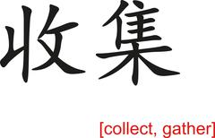 Chinese Sign for collect, gather - stock illustration