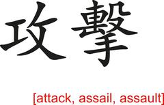 Chinese Sign for attack, assail, assault - stock illustration