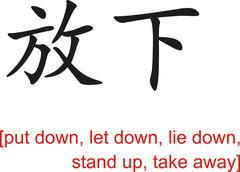 Chinese Sign for put down, let down,lie down,stand up,take away - stock illustration