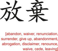 Stock Illustration of Chinese Sign for abandon, waiver, renunciation, surrender