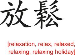 Stock Illustration of Chinese Sign for relaxation, relax, relaxed, relaxing holiday