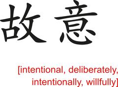 Stock Illustration of Chinese Sign for intentional, deliberately, willfully