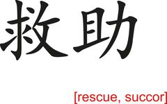 Chinese Sign for rescue, succor Stock Illustration
