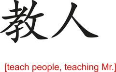 Chinese Sign for teach people, teaching Mr. - stock illustration