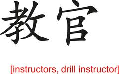 Chinese Sign for instructors, drill instructor Stock Illustration