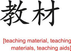 Chinese Sign for teaching material,teaching aids - stock illustration