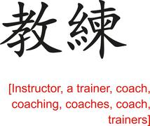 Chinese Sign for Instructor, a trainer, coach, coaching,coaches Stock Illustration