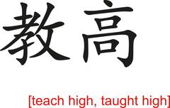Chinese Sign for teach high, taught high - stock illustration