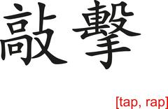 Chinese Sign for tap, rap - stock illustration