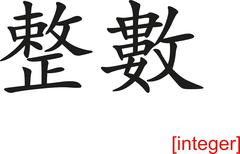Chinese Sign for integer - stock illustration