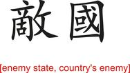 Stock Illustration of Chinese Sign for enemy state, country's enemy
