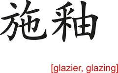 Chinese Sign for glazier, glazing - stock illustration