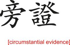 Chinese Sign for circumstantial evidence - stock illustration