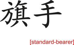 Chinese Sign for standard-bearer - stock illustration