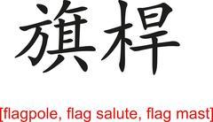 Chinese Sign for flagpole, flag salute, flag mast - stock illustration
