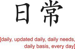 Chinese Sign for daily,daily needs, daily basis, every day - stock illustration