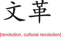 Stock Illustration of Chinese Sign for revolution, cultural revolution