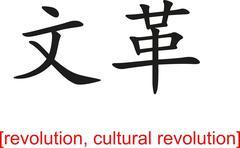 Chinese Sign for revolution, cultural revolution - stock illustration