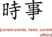 Stock Illustration of Chinese Sign for current events, news, current affairs