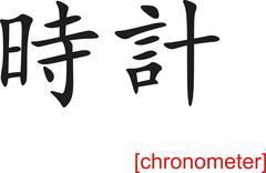 Stock Illustration of Chinese Sign for chronometer