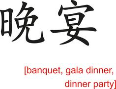 Chinese Sign for banquet, gala dinner, dinner party - stock illustration