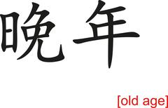Chinese Sign for old age - stock illustration