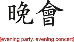 Chinese Sign for evening party, evening concert Stock Illustration