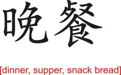 Chinese Sign for dinner, supper, snack bread - stock illustration
