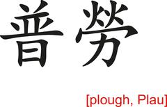 Chinese Sign for plough, Plau Stock Illustration