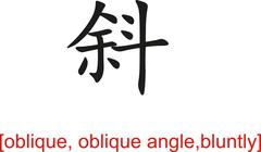 Chinese Sign for oblique, oblique angle,bluntly - stock illustration