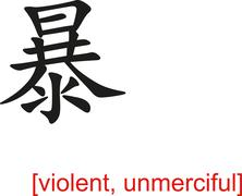 Chinese Sign for violent, unmerciful - stock illustration