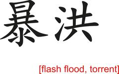 Chinese Sign for flash flood, torrent Stock Illustration