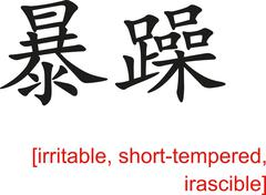 Chinese Sign for irritable, short-tempered, irascible - stock illustration