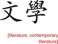 Chinese Sign for literature, contemporary literature Stock Illustration