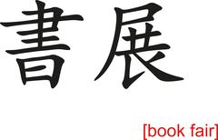 Stock Illustration of Chinese Sign for book fair