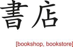 Chinese Sign for bookshop, bookstore - stock illustration
