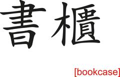 Chinese Sign for bookcase - stock illustration