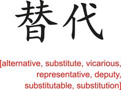 Chinese Sign for alternative, substitute, representative Stock Illustration