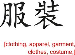 Stock Illustration of Chinese Sign for clothing, apparel, garment, clothes, costume,