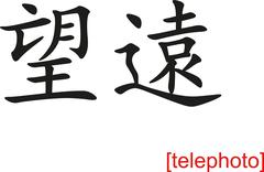 Chinese Sign for telephoto Stock Illustration