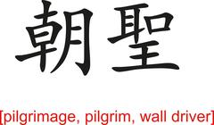 Chinese Sign for pilgrimage, pilgrim, wall driver Stock Illustration