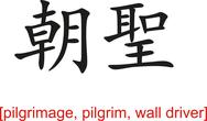 Stock Illustration of Chinese Sign for pilgrimage, pilgrim, wall driver