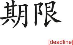 Chinese Sign for deadline - stock illustration