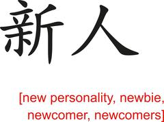 Chinese Sign for new personality, newbie, newcomer, newcomers - stock illustration