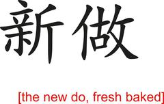 Chinese Sign for the new do, fresh baked - stock illustration