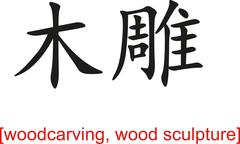 Chinese Sign for woodcarving, wood sculpture - stock illustration