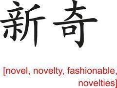 Chinese Sign for novel, novelty, fashionable, novelties Stock Illustration