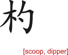 Chinese Sign for scoop, dipper - stock illustration