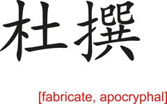 Chinese Sign for fabricate, apocryphal - stock illustration