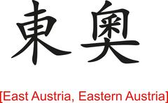 Chinese Sign for East Austria, Eastern Austria - stock illustration